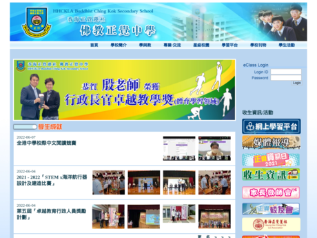 Website Screenshot of HHCKLA Buddhist Ching Kok Secondary School