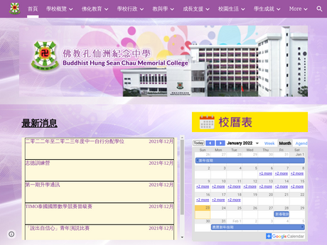 Website Screenshot of Buddhist Hung Sean Chau Memorial College