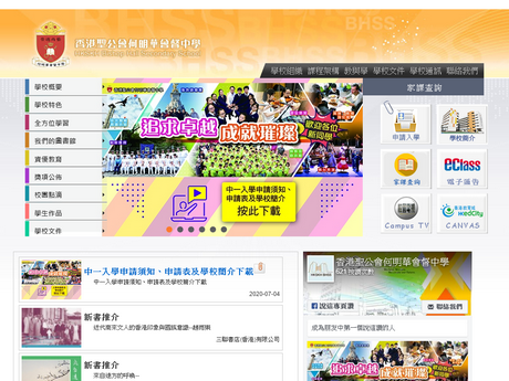 Website Screenshot of HKSKH Bishop Hall Secondary School
