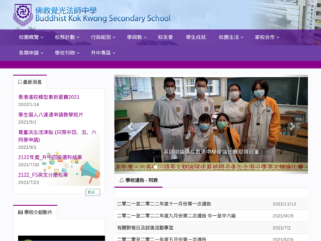 Website Screenshot of Buddhist Kok Kwong Secondary School