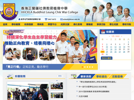 Website Screenshot of HHCKLA Buddhist Leung Chik Wai College