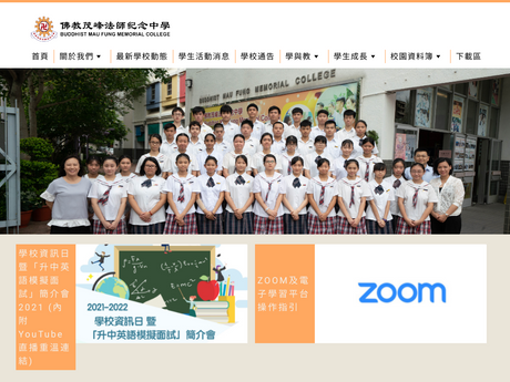 Website Screenshot of Buddhist Mau Fung Memorial College