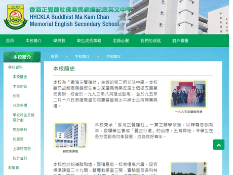 Website Screenshot of HHCKLA Buddhist Ma Kam Chan Memorial English Secondary School