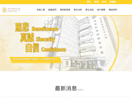 Website Screenshot of Buddhist Sum Heung Lam Memorial College