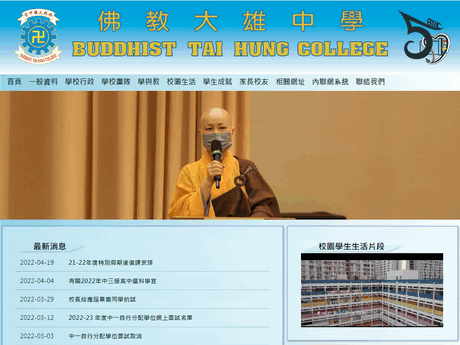 Website Screenshot of Buddhist Tai Hung College