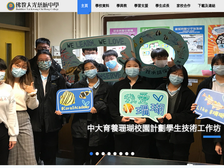 Website Screenshot of Buddhist Tai Kwong Chi Hong College