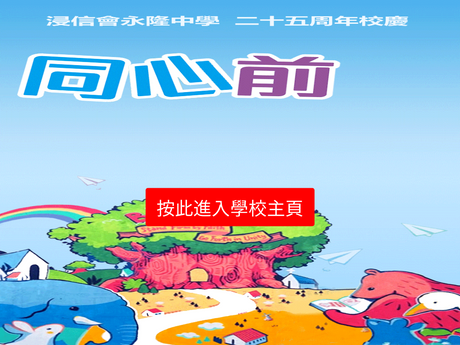 Website Screenshot of Baptist Wing Lung Secondary School