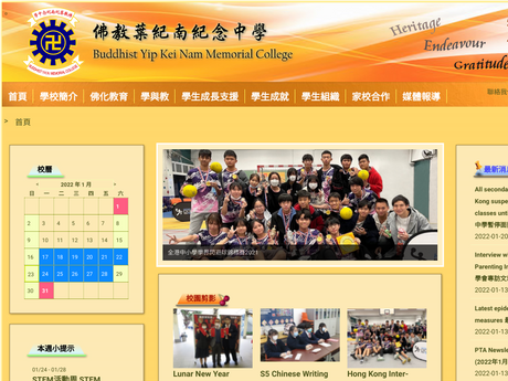 Website Screenshot of Buddhist Yip Kei Nam Memorial College