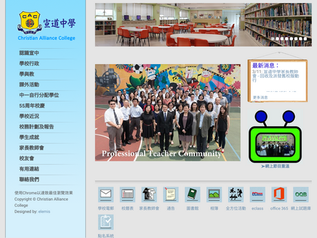 Website Screenshot of Christian Alliance College