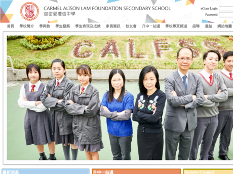 Website Screenshot of Carmel Alison Lam Foundation Secondary School