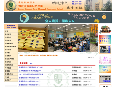 Website Screenshot of Carmel Bunnan Tong Memorial Secondary School