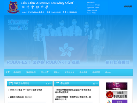 Website Screenshot of Chiu Chow Association Secondary School