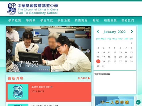 Website Screenshot of CCC Kei To Secondary School