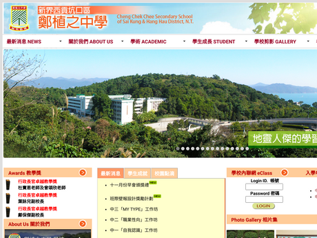 Website Screenshot of Cheng Chek Chee Secondary School Of Sai Kung and Hang Hau District, N.T.
