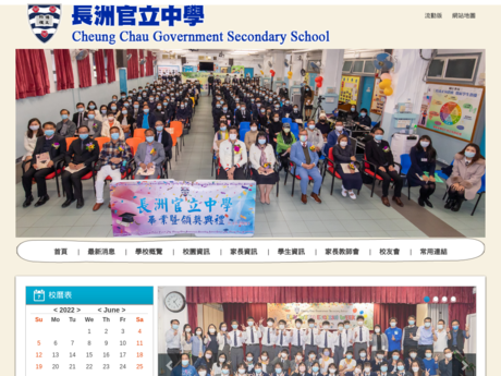 Website Screenshot of Cheung Chau Government Secondary School