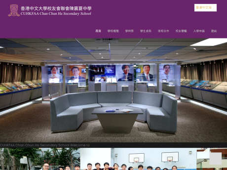 Website Screenshot of CUHKFAA Chan Chun Ha Secondary School