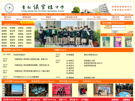 Website Screenshot of Ching Chung Hau Po Woon Secondary School