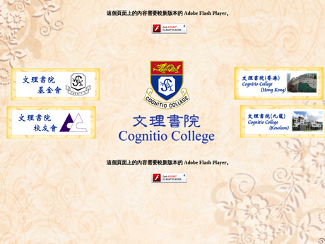 Website Screenshot of Cognitio College (Kowloon)