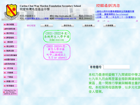 Website Screenshot of Caritas Chai Wan Marden Foundation Secondary School