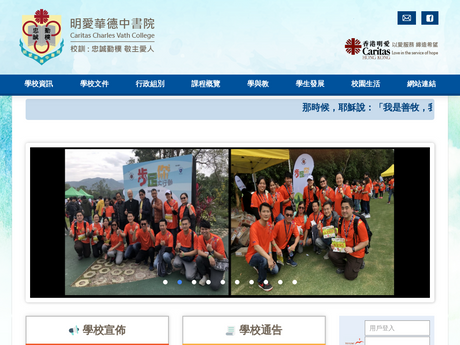 Website Screenshot of Caritas Charles Vath College