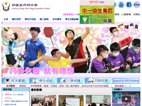 Website Screenshot of Caritas Chong Yuet Ming Secondary School