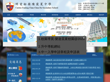 Website Screenshot of Caritas Fanling Chan Chun Ha Secondary School