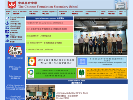 Website Screenshot of The Chinese Foundation Secondary School