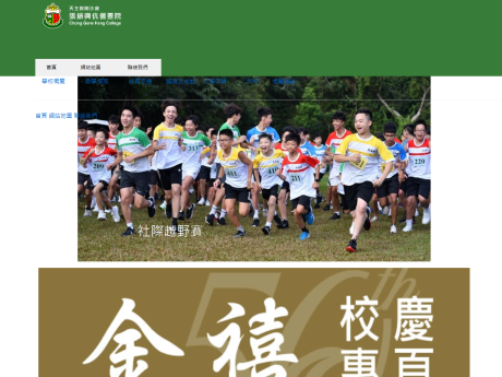 Website Screenshot of Chong Gene Hang College