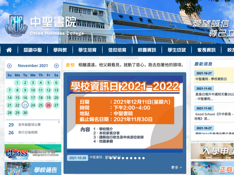 Website Screenshot of China Holiness College
