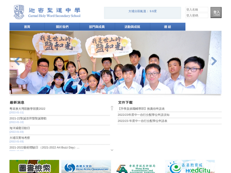 Website Screenshot of Carmel Holy Word Secondary School