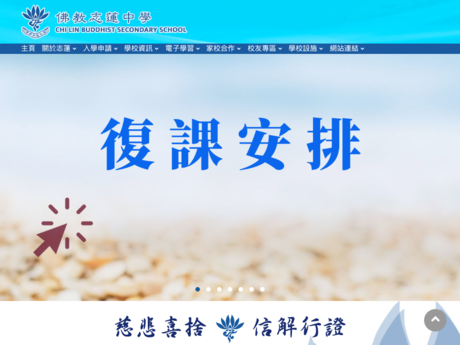 Website Screenshot of Chi Lin Buddhist Secondary School