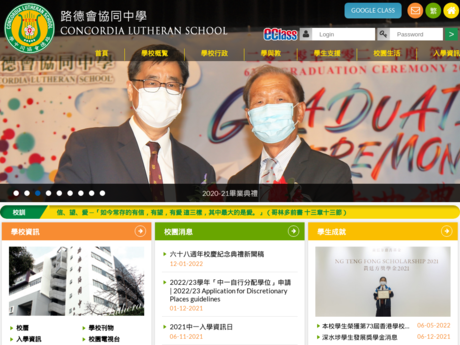 Website Screenshot of Concordia Lutheran School