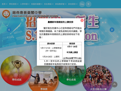 Website Screenshot of CMA Choi Cheung Kok Secondary School