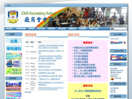 Website Screenshot of CMA Secondary School
