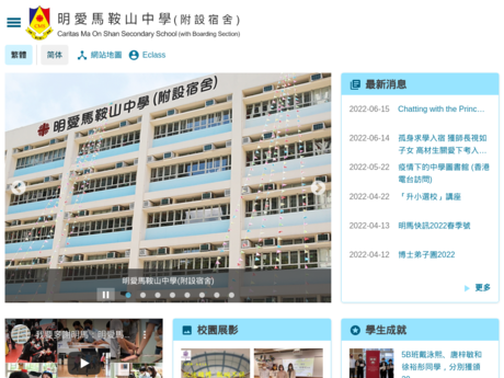 Website Screenshot of Caritas Ma On Shan Secondary School