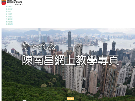 Website Screenshot of HKSYC & IA Chan Nam Chong Memorial College