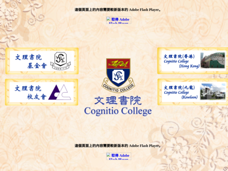 Website Screenshot of Cognitio College (HK)