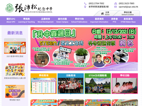 Website Screenshot of Weo Chang Pui Chung Memorial School