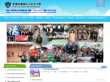 Website Screenshot of San Wui Commercial Society Chan Pak Sha School