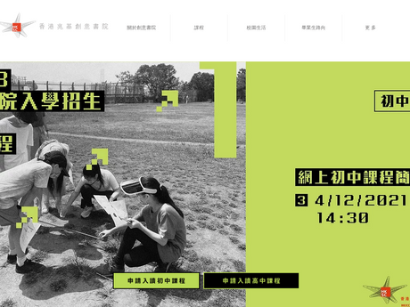 Website Screenshot of HKICC Lee Shau Kee School Of Creativity