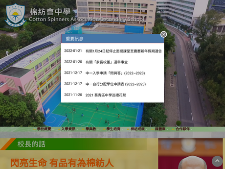 Website Screenshot of Cotton Spinners Association Secondary School