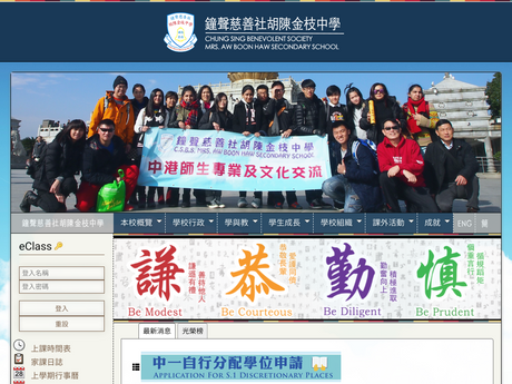 Website Screenshot of Chung Sing Benevolent Society Mrs Aw Boon Haw Secondary School
