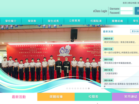 Website Screenshot of Caritas St. Joseph Secondary School