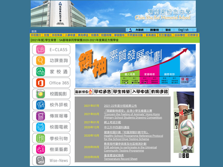 Website Screenshot of Chan Shu Kui Memorial School