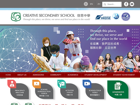 Website Screenshot of Creative Secondary School