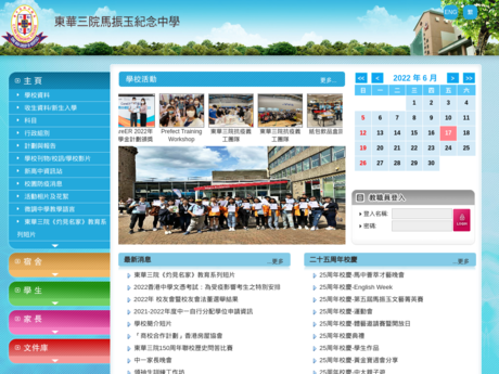 Website Screenshot of TWGHs C Y Ma Memorial College