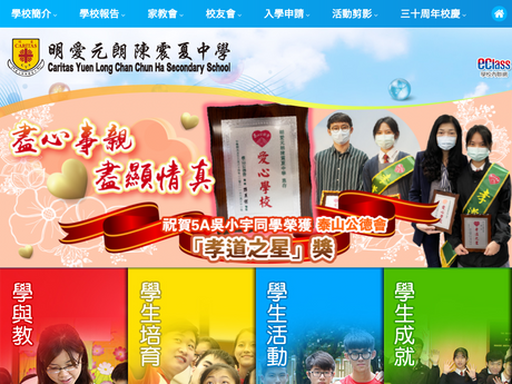 Website Screenshot of Caritas Yuen Long Chan Chun Ha Secondary School