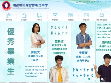 Website Screenshot of Shun Tak Fraternal Association Cheng Yu Tung Secondary School