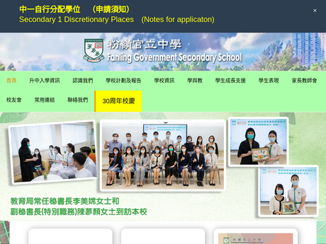 Website Screenshot of Fanling Government Secondary School