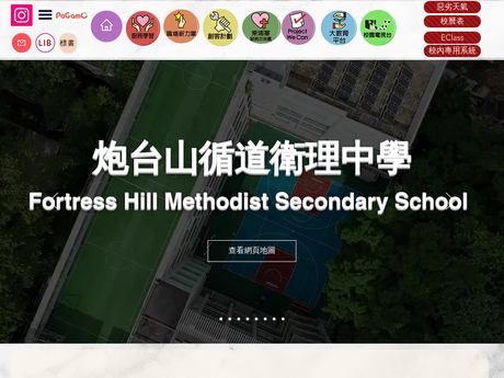 Website Screenshot of Fortress Hill Methodist Secondary School